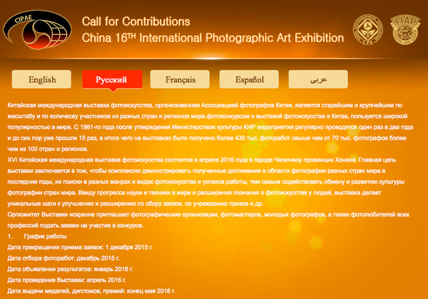 The 16th China International Photographic Art Exhibition