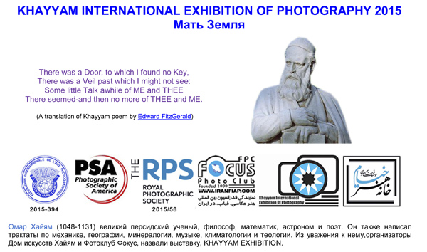 Khayyam International Exhibition of Photography 2015