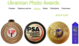 Ukrainian Photo Awards