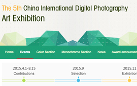 China International Digital Photography Art Exhibition
