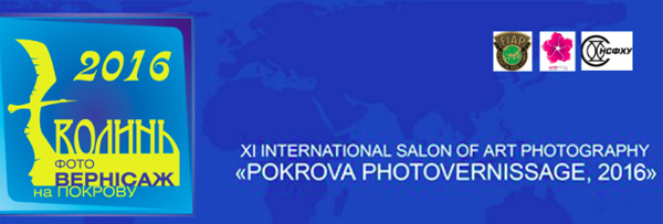 XI Intern. Salon of Art Photography Pokrova Vernissage - 2016