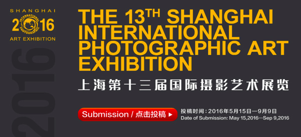 The 13th Shanghai International Photographic Art Exhibition